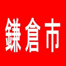 【鎌倉市】ジアス大船のアルバイト口コミ一覧