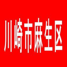 【川崎市麻生区】ジアス新百合ヶ丘のアルバイト口コミ一覧