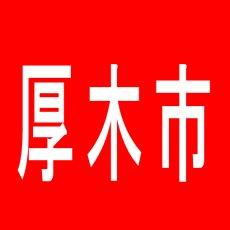 【厚木市】ジリオン長谷店のアルバイト口コミ一覧