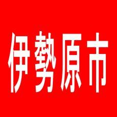【伊勢原市】ジリオン伊勢原店のアルバイト口コミ一覧