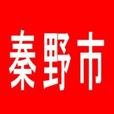 【秦野市】ジリオン東海大前店のアルバイト口コミ一覧