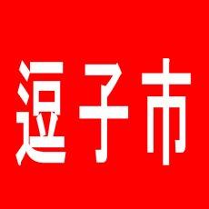 【逗子市】逗子ニュー松屋のアルバイト口コミ一覧