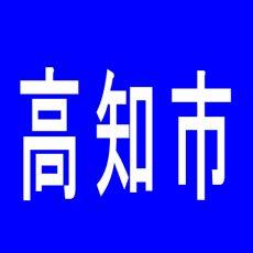 【高知市】セントラルディーボ朝倉店のアルバイト口コミ一覧