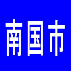 【南国市】タマイセンター南国店のアルバイト口コミ一覧