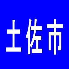 【土佐市】夢屋 土佐店のアルバイト口コミ一覧