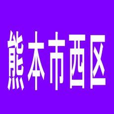 【熊本市西区】大統領田崎店のアルバイト口コミ一覧