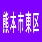 【熊本市東区】フェスタ・戸島店のアルバイト口コミ一覧