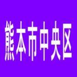 【熊本市中央区】つかさ新市街店のアルバイト口コミ一覧
