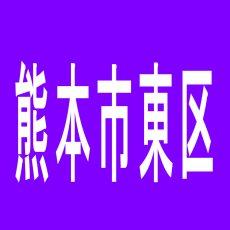 【熊本市東区】パチスロつる健軍店のアルバイト口コミ一覧