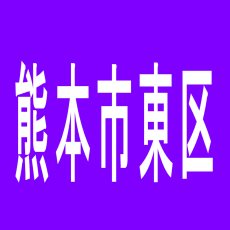 【熊本市東区】ユートピア新外店のアルバイト口コミ一覧