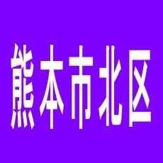 【熊本市北区】ワンダーランド光の森店のアルバイト口コミ一覧