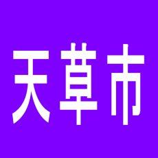 【天草市】夢屋 天草店のアルバイト口コミ一覧