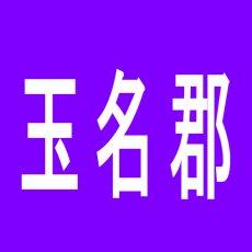 【玉名郡】ザウルス玉東店のアルバイト口コミ一覧