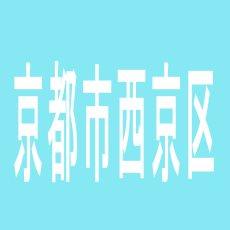 【京都市西京区】エキサイティングオメガ桂のアルバイト口コミ一覧