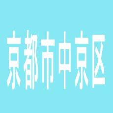 【京都市中京区】大宮オメガ ハーフ館のアルバイト口コミ一覧