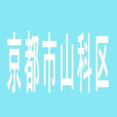 【京都市山科区】山科KBホールのアルバイト口コミ一覧