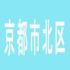 【京都市北区】ヨーデルIIIのアルバイト口コミ一覧
