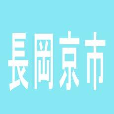 【長岡京市】ヨーデルVのアルバイト口コミ一覧