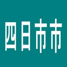 【四日市市】ウイング四日市中央店のアルバイト口コミ一覧