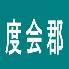 【度会郡】夢屋 玉城店のアルバイト口コミ一覧