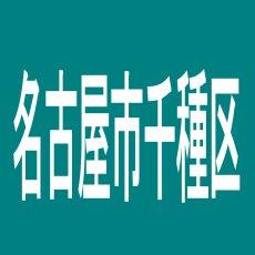 【名古屋市千種区】タイホウ千種駅南店のアルバイト口コミ一覧