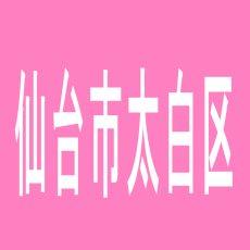 【仙台市太白区】ベガスベガス仙台南店のアルバイト口コミ一覧