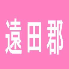 【遠田郡】大将軍涌谷遊優館のアルバイト口コミ一覧