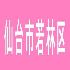 【仙台市若林区】夢広場ニューセブン六丁の目のアルバイト口コミ一覧