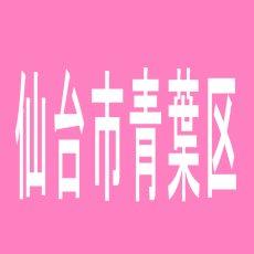 【仙台市青葉区】夢広場ニューセブン南吉成のアルバイト口コミ一覧