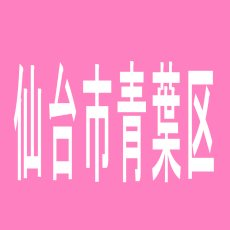 【仙台市青葉区】ジパング荒巻のアルバイト口コミ一覧