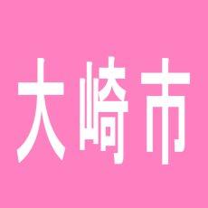 【大崎市】ジパング古川店のアルバイト口コミ一覧