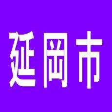 【延岡市】コア21のアルバイト口コミ一覧