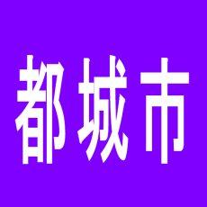 【都城市】ウイング都城駅前店のアルバイト口コミ一覧