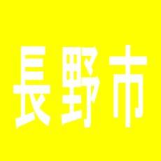 【長野市】よろこびの街100万ドル川中島店のアルバイト口コミ一覧