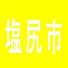 【塩尻市】JINOS 塩尻北店のアルバイト口コミ一覧