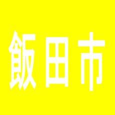 【飯田市】パチンコ ニューシンセイのアルバイト口コミ一覧