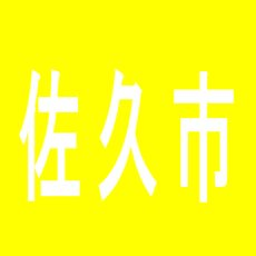 【佐久市】パーラーバビデ佐久店のアルバイト口コミ一覧