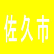 【佐久市】夢工房YAHHO佐久 パチンコ館のアルバイト口コミ一覧