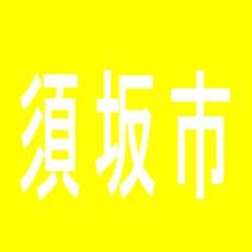 【須坂市】夢工房YAHHO須坂のアルバイト口コミ一覧