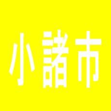 【小諸市】夢屋 小諸店のアルバイト口コミ一覧