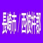 【長崎市/西彼杵郡】ユーコーラッキー東長崎店のアルバイト口コミ一覧