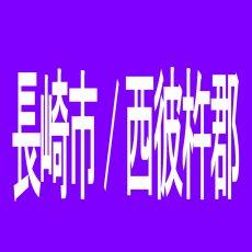 【長崎市/西彼杵郡】ラッキーズ福家 本店のアルバイト口コミ一覧
