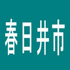 【春日井市】チャンピオン 春日井のアルバイト口コミ一覧