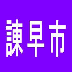 【諌早市】タイガー貝津店のアルバイト口コミ一覧