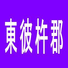 【東彼杵郡】タイガー川棚店のアルバイト口コミ一覧