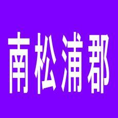 【南松浦郡】遊フレンド浦桑店のアルバイト口コミ一覧