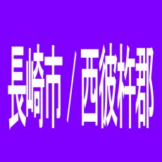 【長崎市/西彼杵郡】ホワイトシティ21のアルバイト口コミ一覧