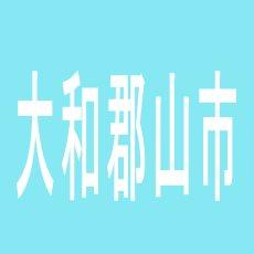 【大和郡山市】テンイチマックス 外川店のアルバイト口コミ一覧