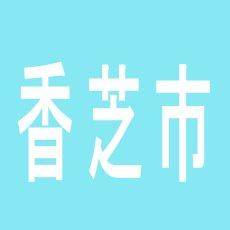 【香芝市】パーラータイムのアルバイト口コミ一覧