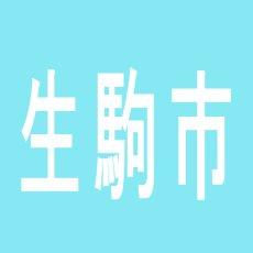 【生駒市】トリプルスター生駒プラス店のアルバイト口コミ一覧
